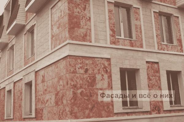 Мраморная фасадная штукатурка